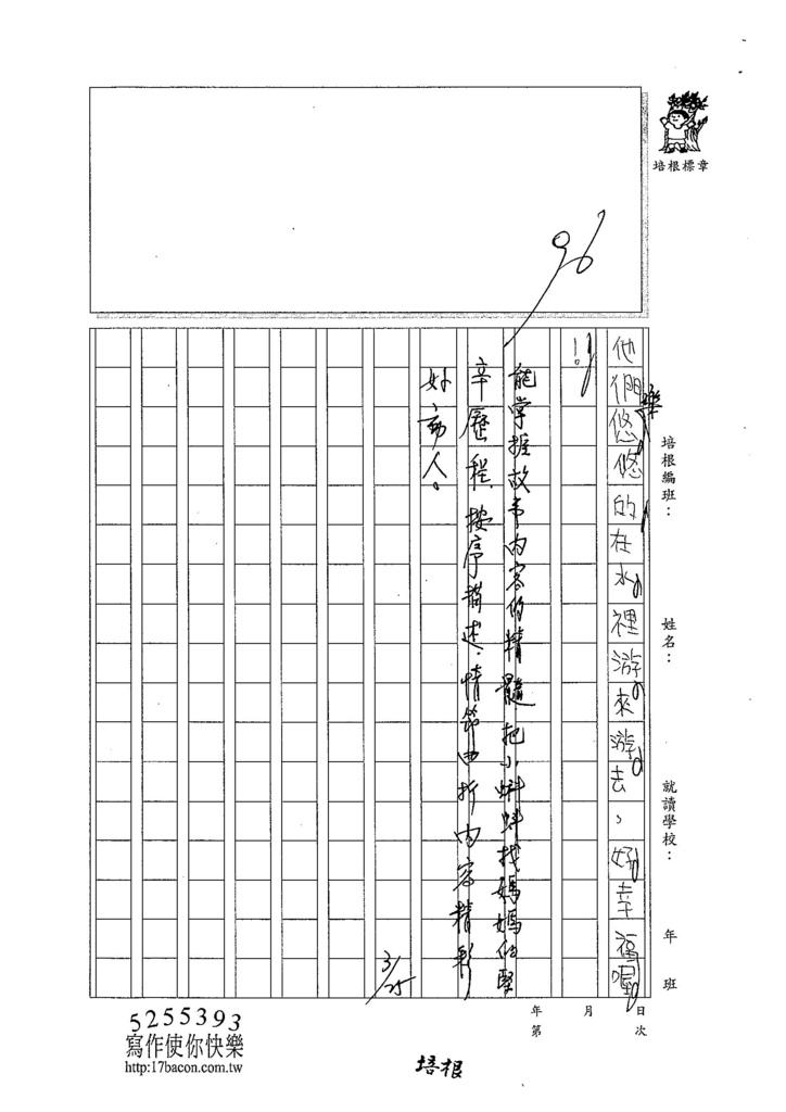 104W3301黃暐軒 (3)