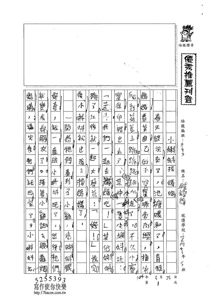 104W3301鍾耀緯 (1)