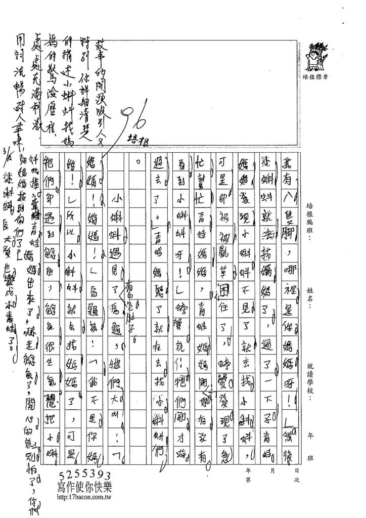 104W3301鍾耀緯 (3)