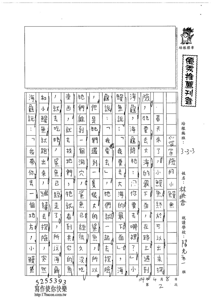 104W3402林映君 (1)