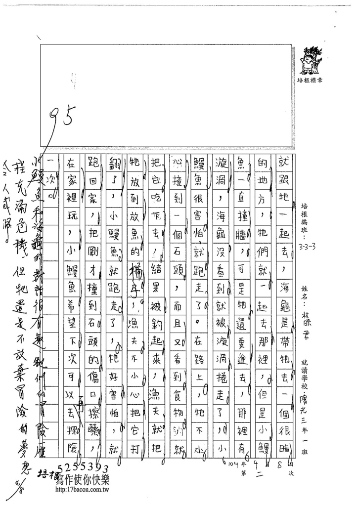 104W3402林映君 (2)