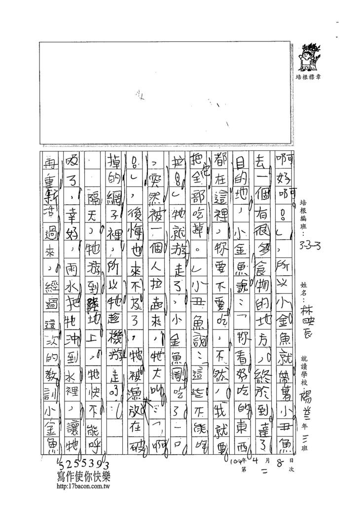 104W3402林映辰 (2)