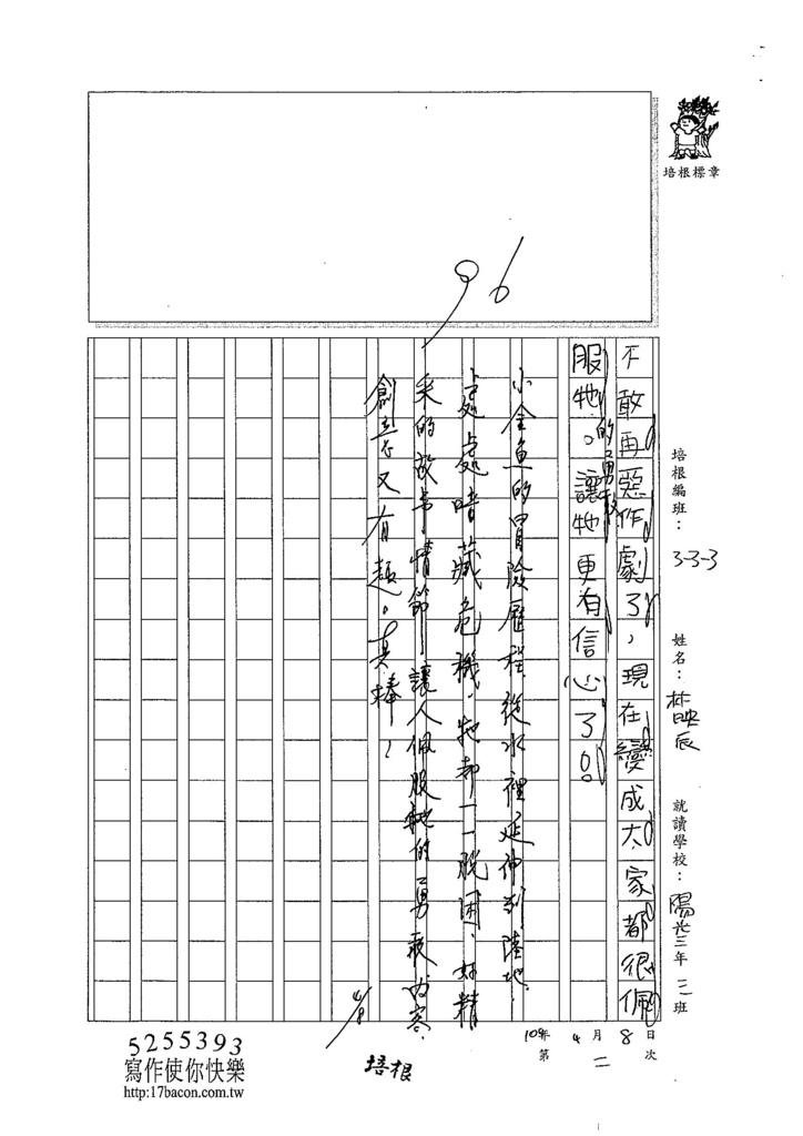 104W3402林映辰 (3)