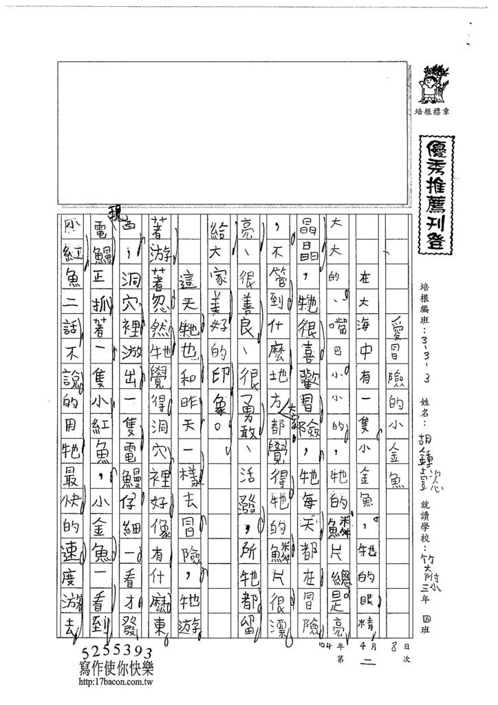 104W3402胡鍾懿 (1)