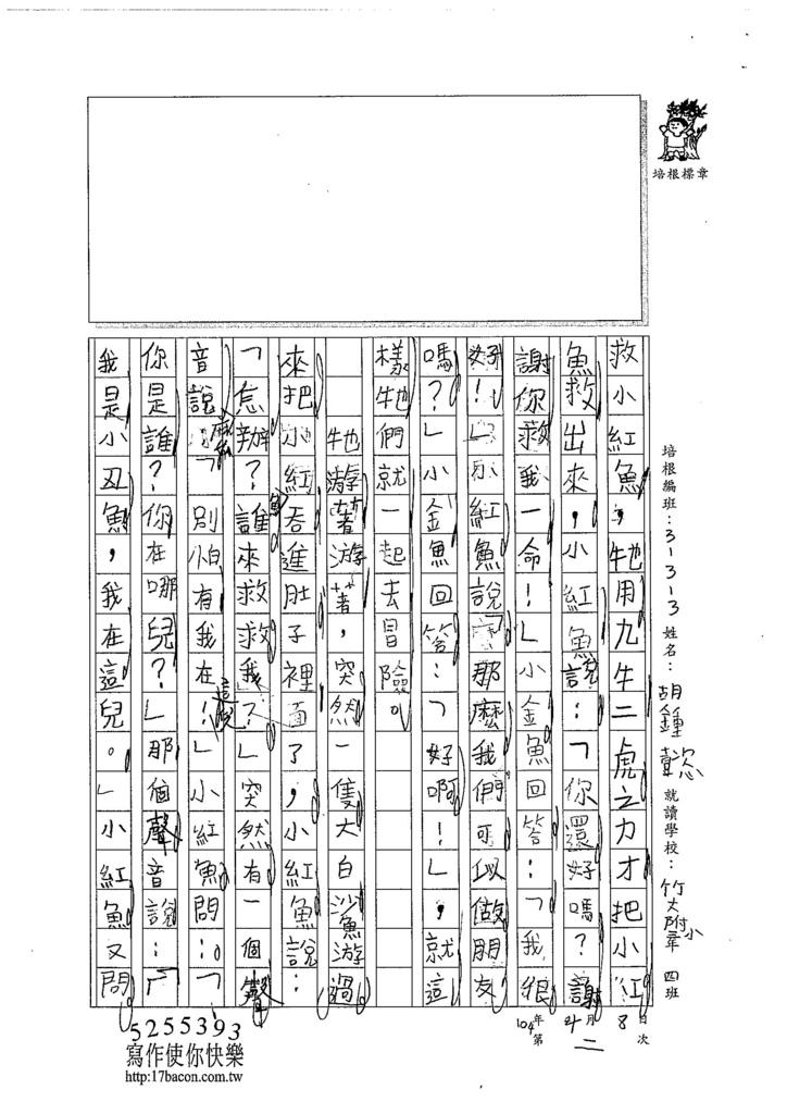 104W3402胡鍾懿 (2)
