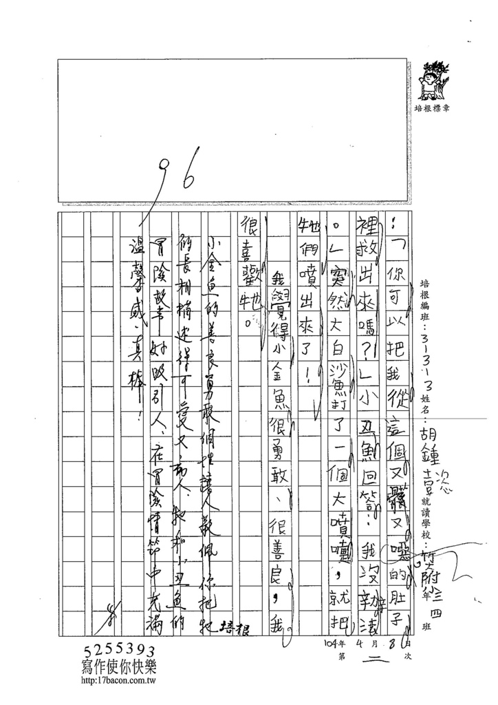104W3402胡鍾懿 (3)