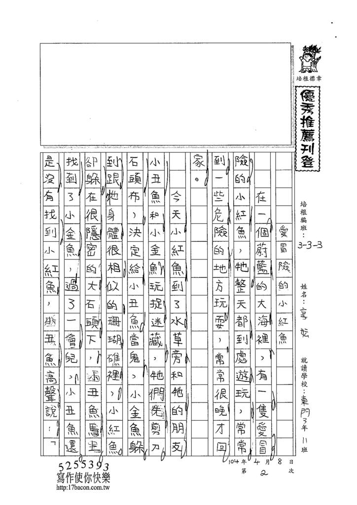 104W3402謝享妘 (1)