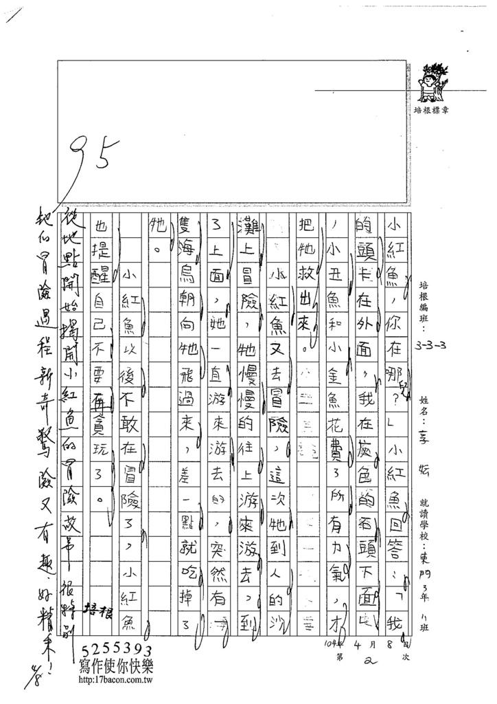 104W3402謝享妘 (2)