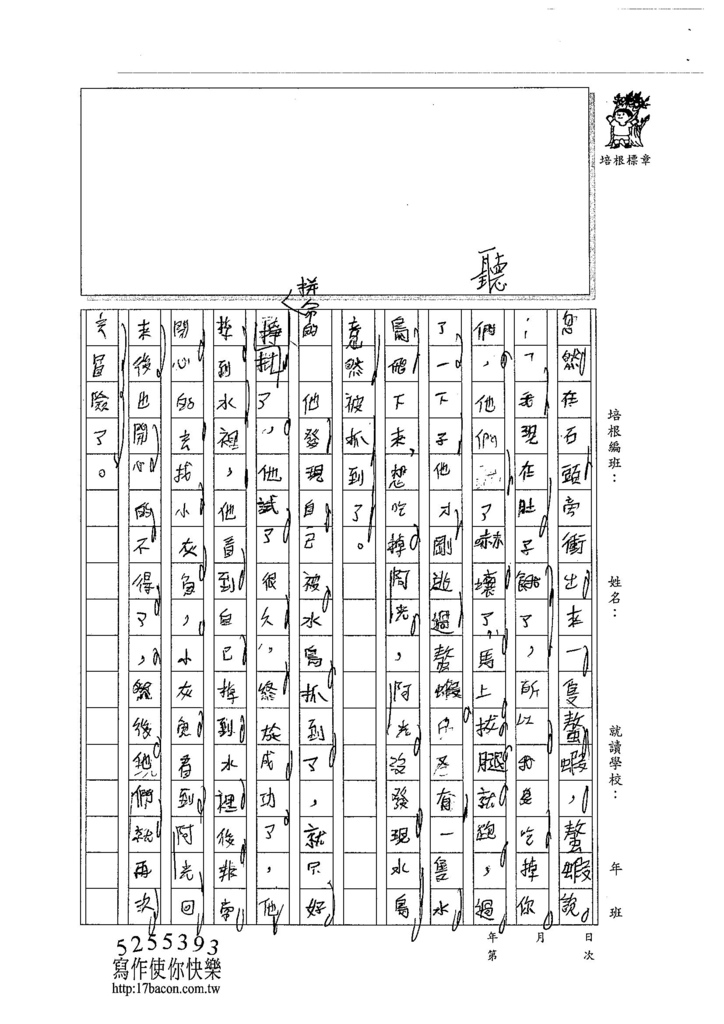 104W3402鍾耀緯 (2)