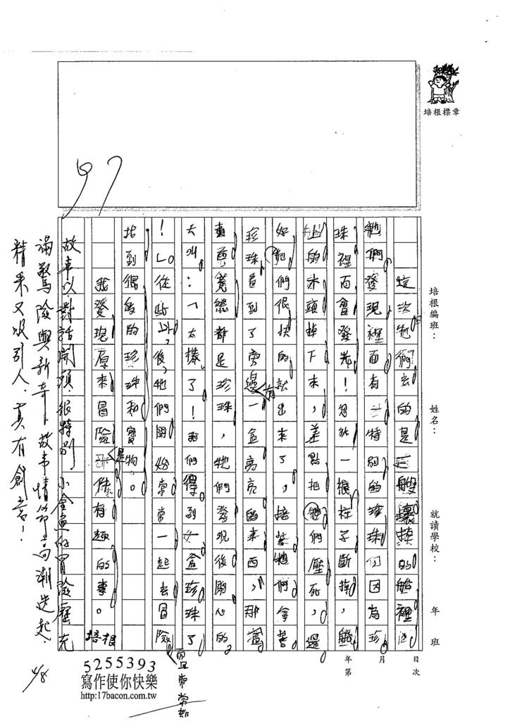 104W3402鍾耀緯 (3)