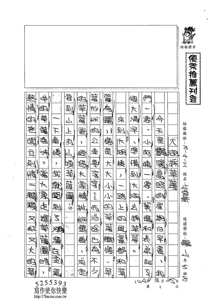 104WI401江宜軒 (1)