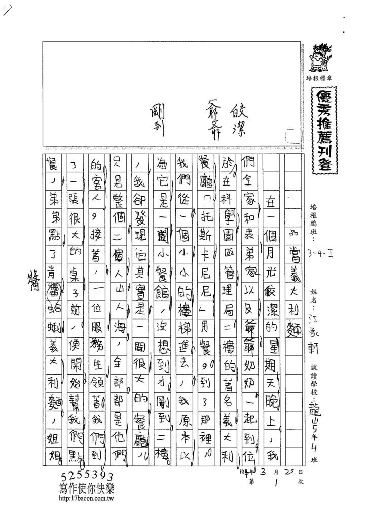 104WI401江承軒 (1)
