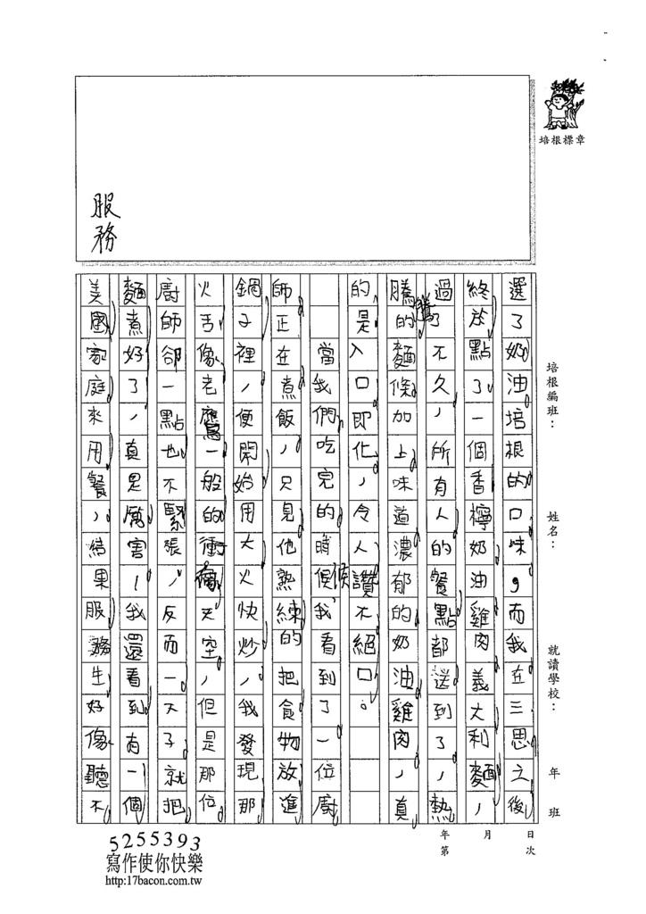 104WI401江承軒 (2)