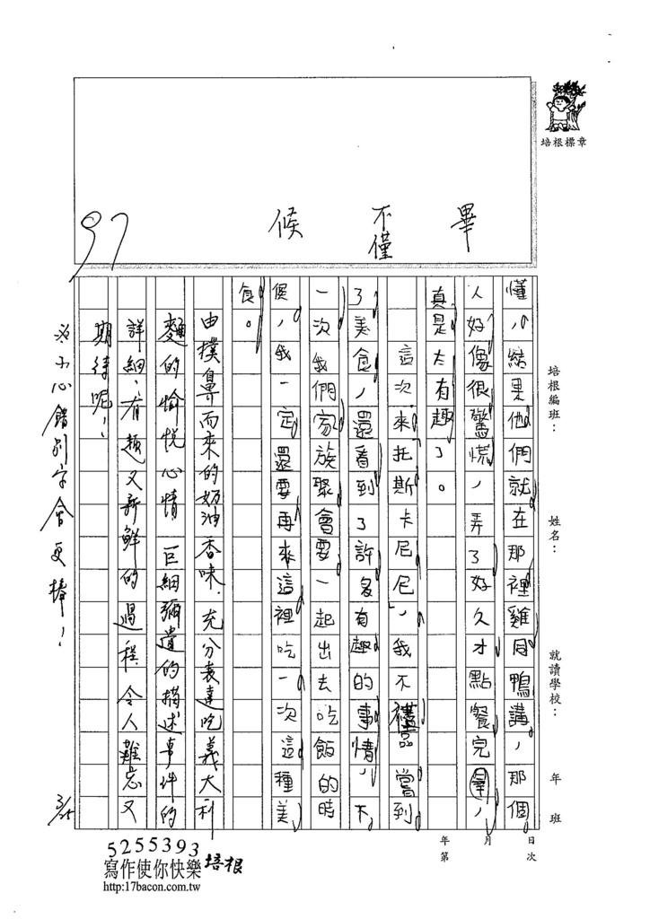 104WI401江承軒 (3)