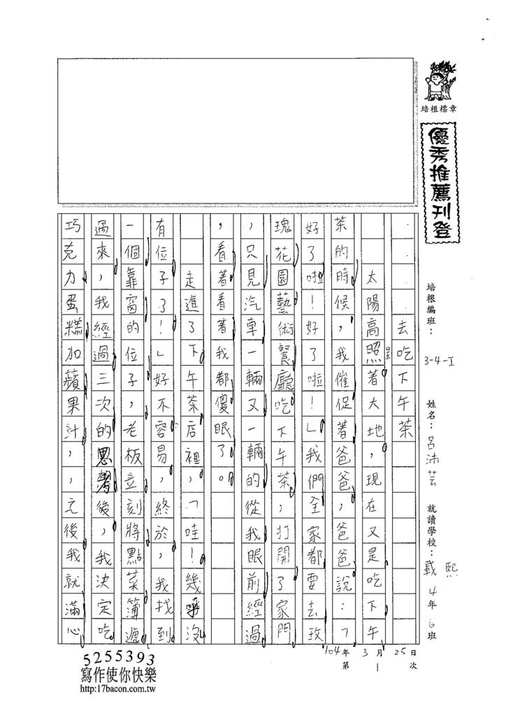 104WI401呂沛芸 (1)