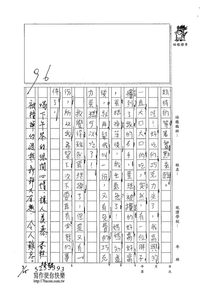 104WI401呂沛芸 (2)