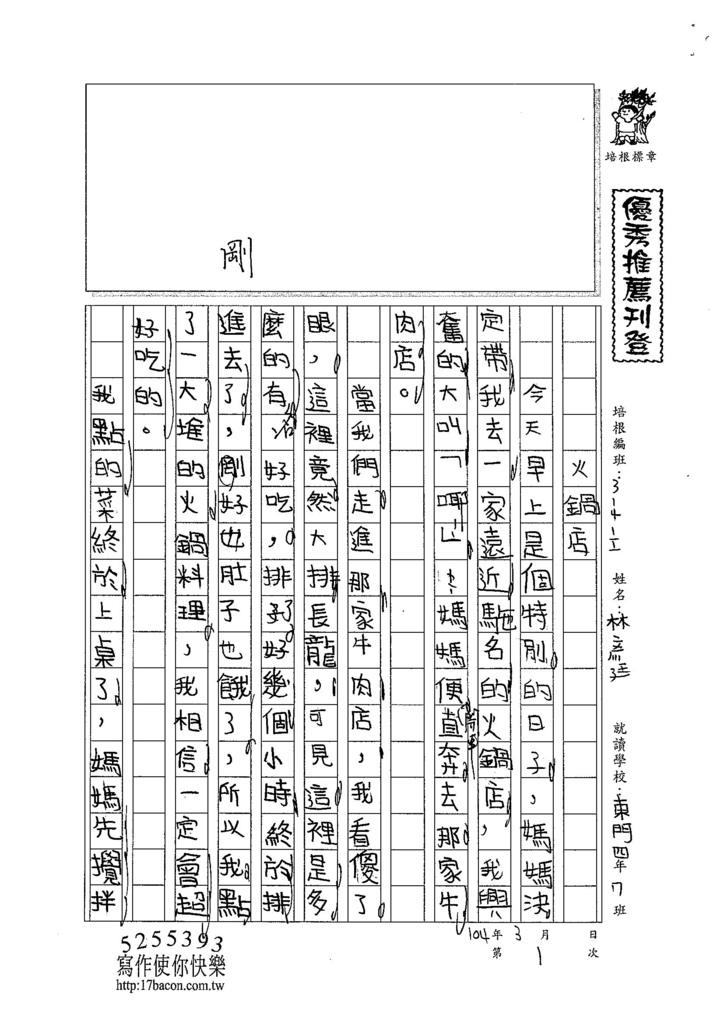 104WI401林彥廷 (1)
