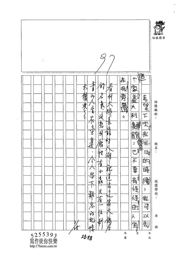 104WI401林彥廷 (3)