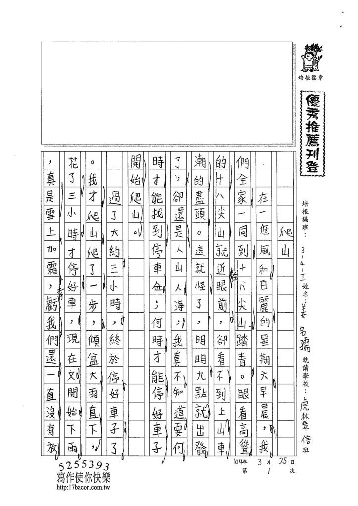 104WI401姜名孺 (1)