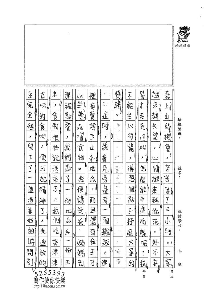 104WI401姜名孺 (2)