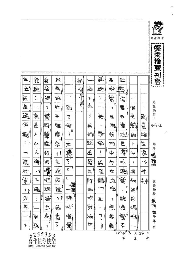 104WI401楊雅羽 (1)
