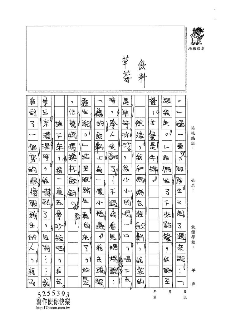 104WI401楊雅羽 (2)