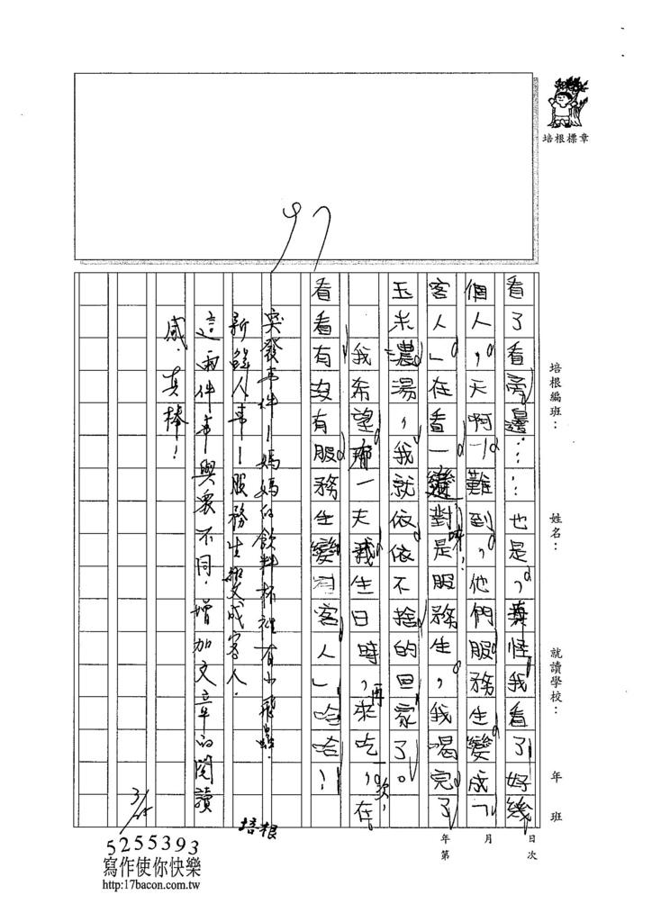 104WI401楊雅羽 (3)