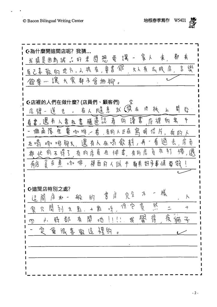104W5401陳妍希 (2)