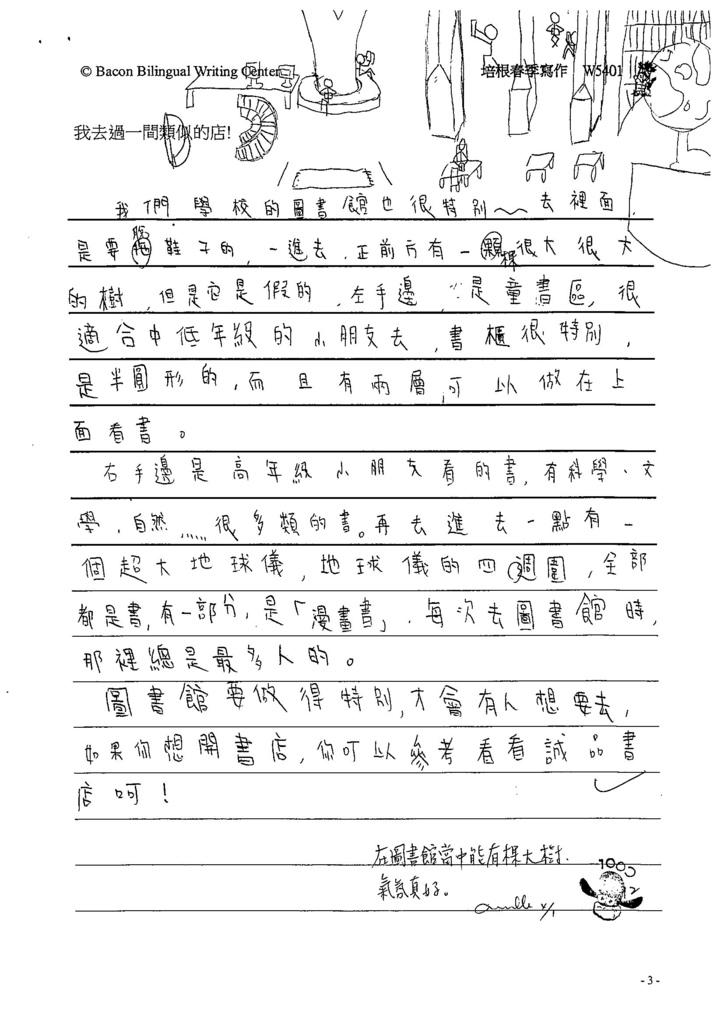 104W5401陳妍希 (3)