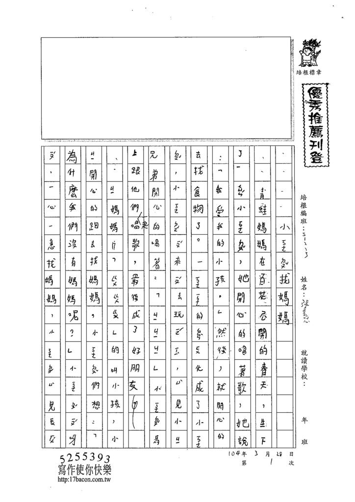104W3401張嘉芯 (1)