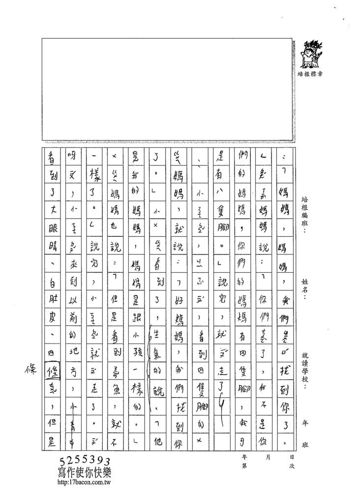 104W3401張嘉芯 (3)