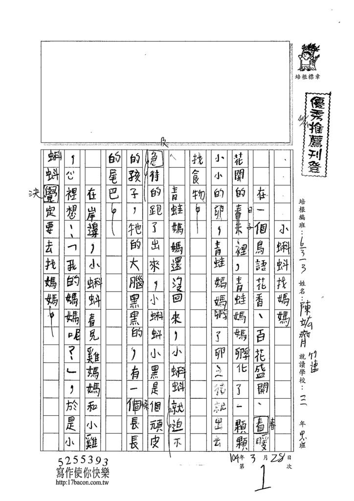 104W3401陳竑齊 (1)
