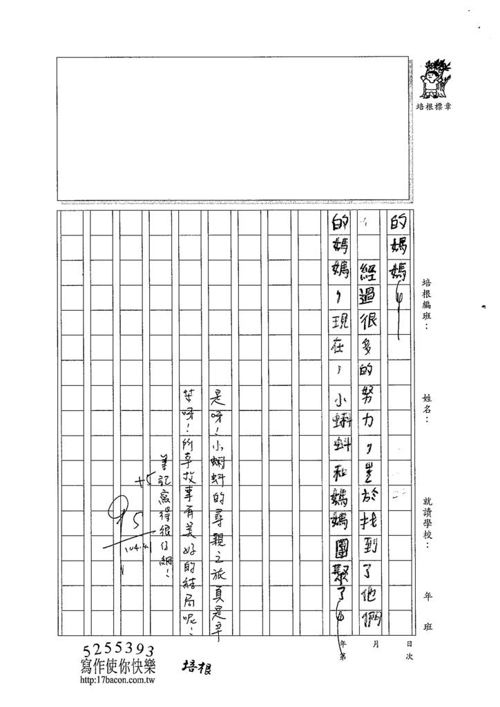 104W3401陳竑齊 (3)