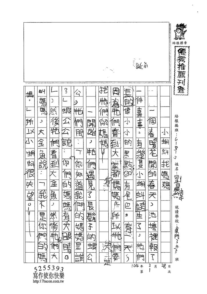 104W3401劉晨緯 (1)