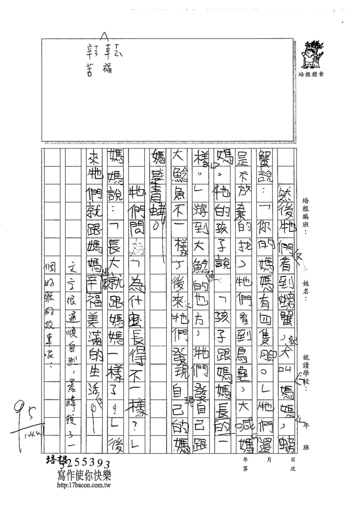 104W3401劉晨緯 (2)