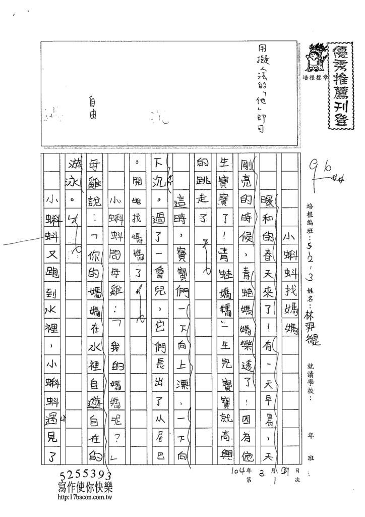 104W3401林羿緹 (1)