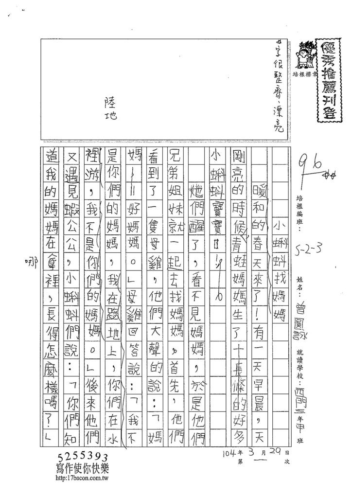 104W3401曾圓詠 (1)