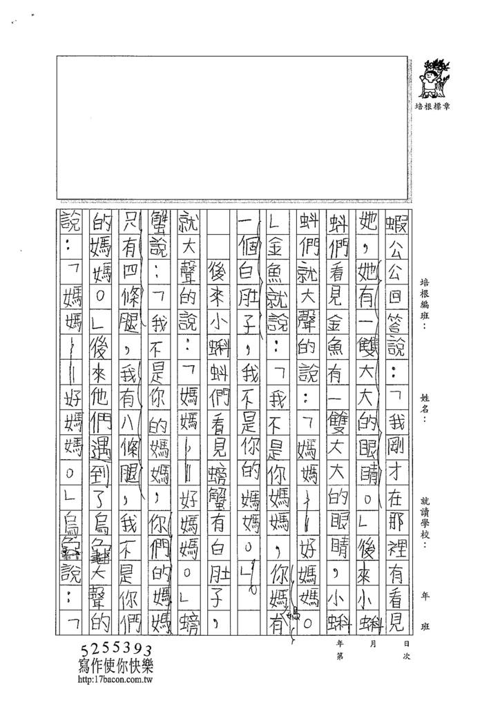 104W3401曾圓詠 (2)