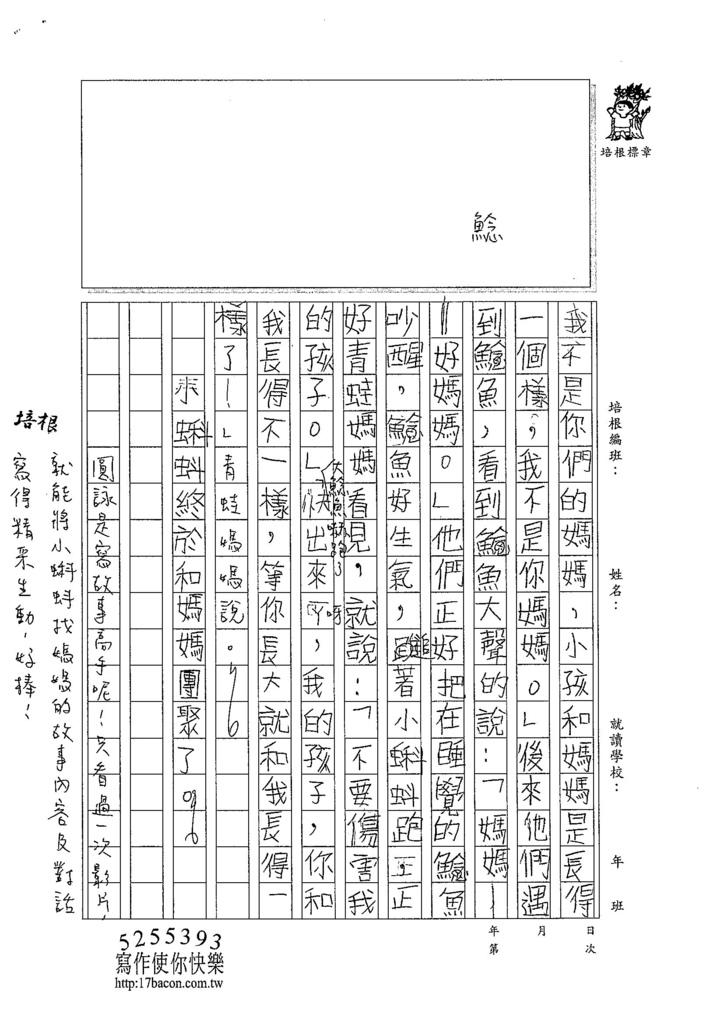 104W3401曾圓詠 (3)
