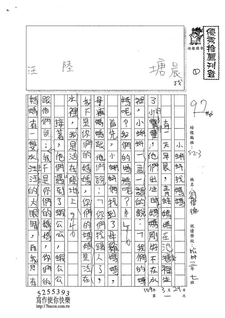 104W3401劉律德 (1)