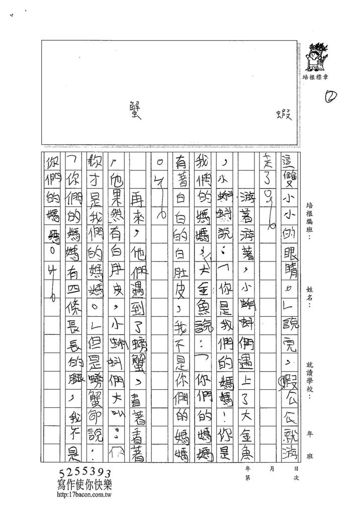 104W3401劉律德 (2)