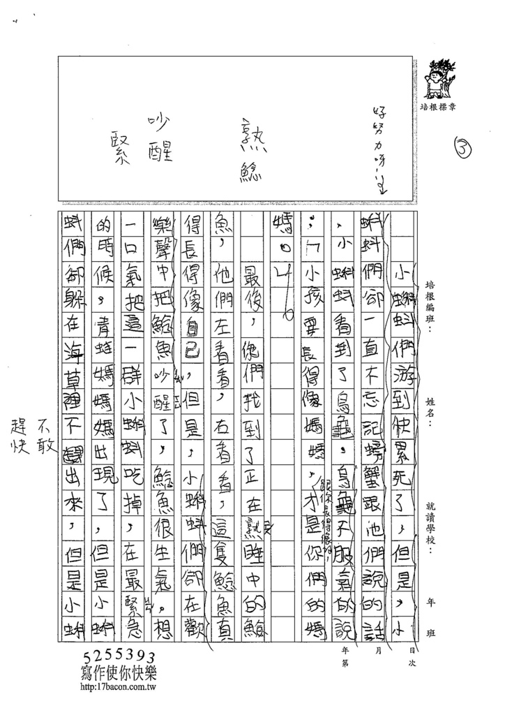 104W3401劉律德 (3)
