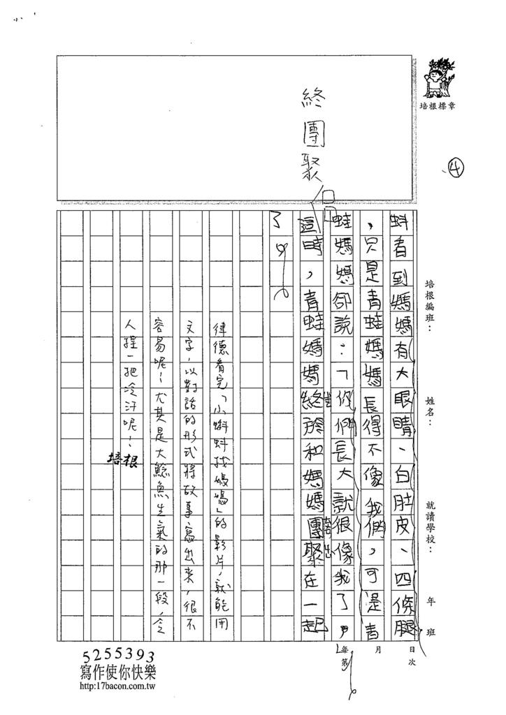104W3401劉律德 (4)