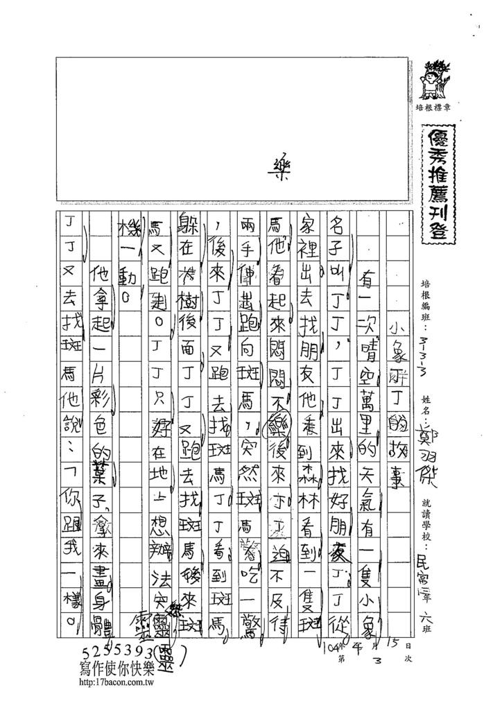104W3403鄭羽傑 (1)