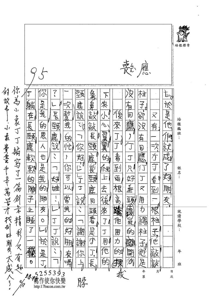 104W3403鄭羽傑 (2)