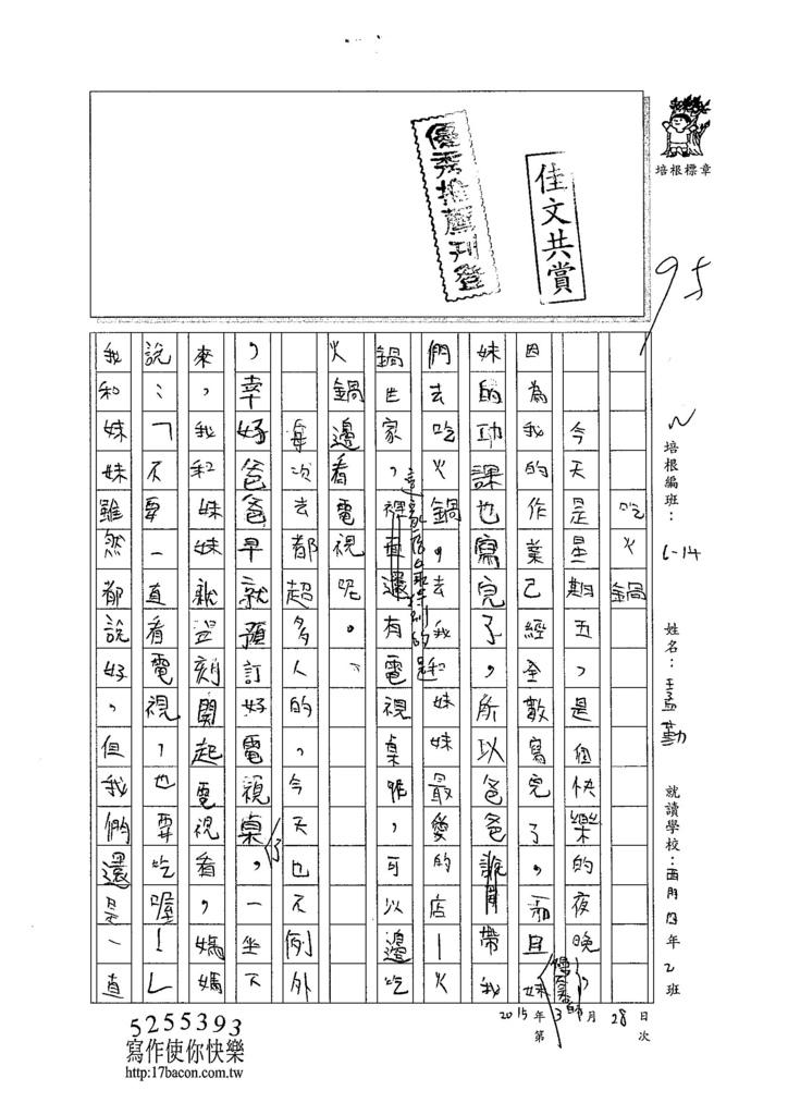 104W4401王孟勤 (1)