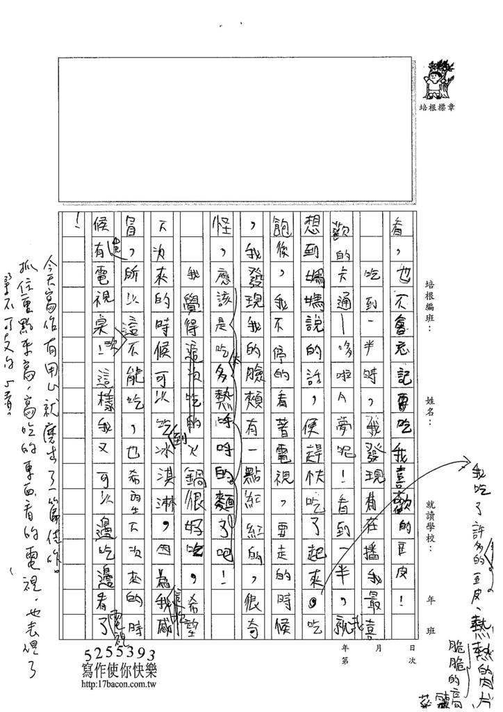 104W4401王孟勤 (2)