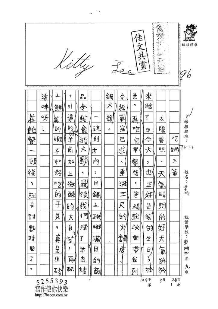 104W4401李昀 (1)