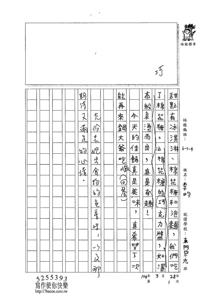 104W4401李昀 (2)