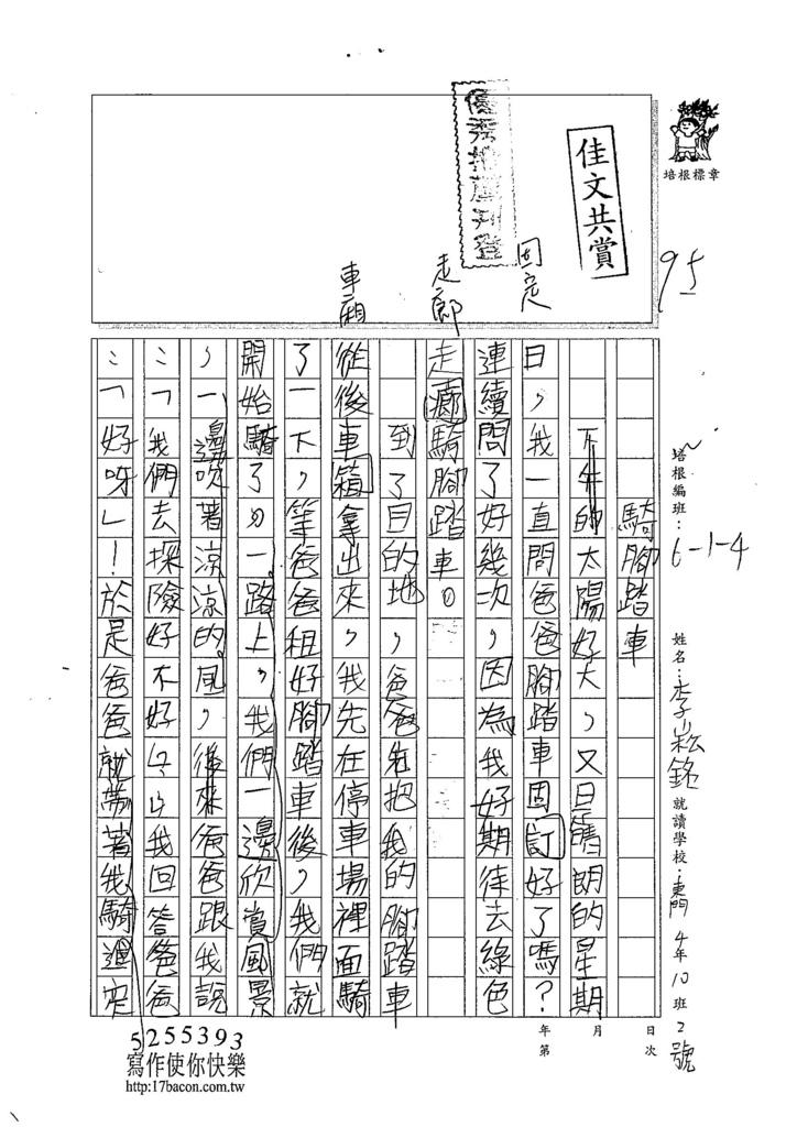 104W4401李崧銘 (1)